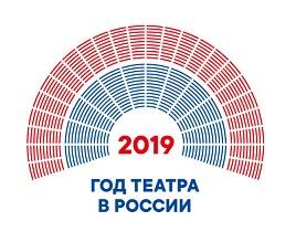 2019 год-Год театра в России